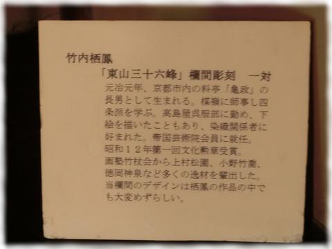 紫織庵 (43)