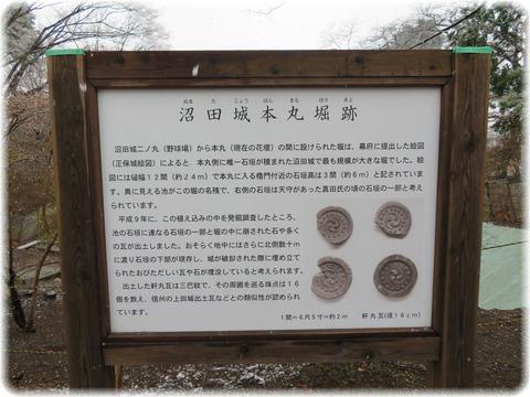 沼田城本丸堀跡