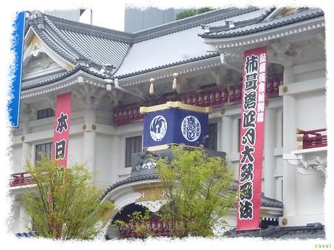4月2日_歌舞伎座