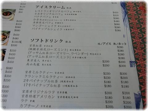 醉月樓沙龍 台灣菜