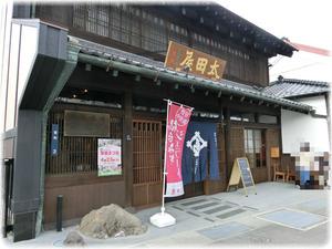太田屋味噌醤油店