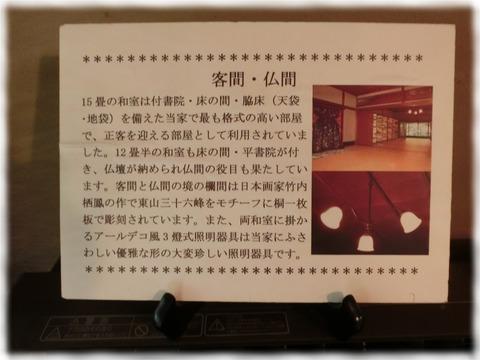 紫織庵 (47)