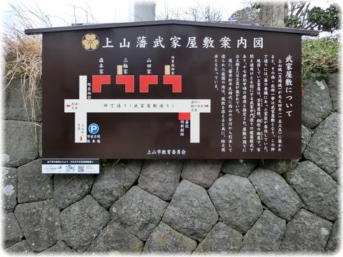 上山市の武家屋敷