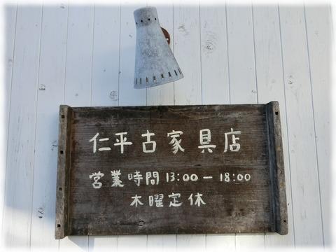 仁平古家具店