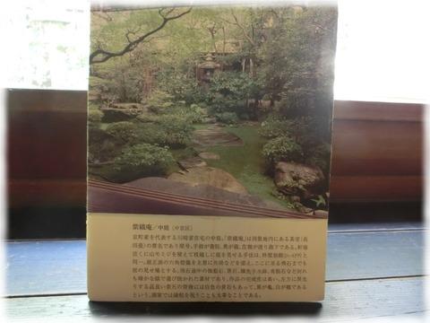 紫織庵 (40)