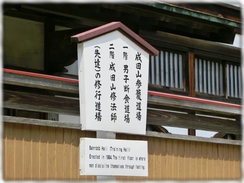 成田山参籠道場