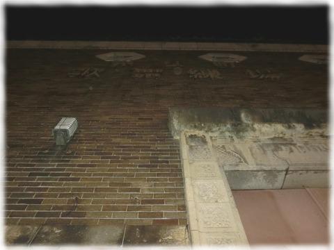 歌舞練場外壁2