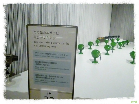 「森と湖の国フィンランド・デザイン」展