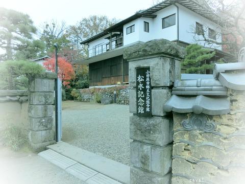 松永記念館