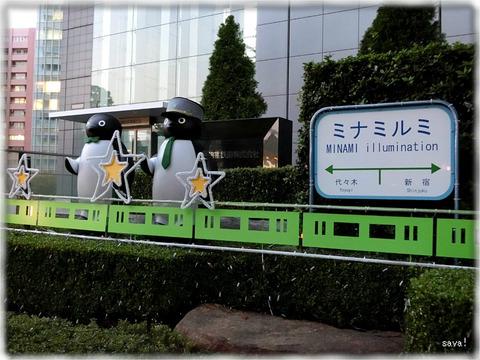 JR東日本本社ビル前