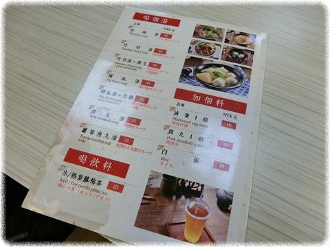 玉欣珍傳統美食坊
