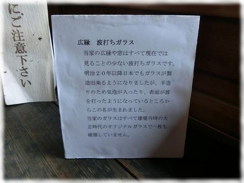 紫織庵 (51)