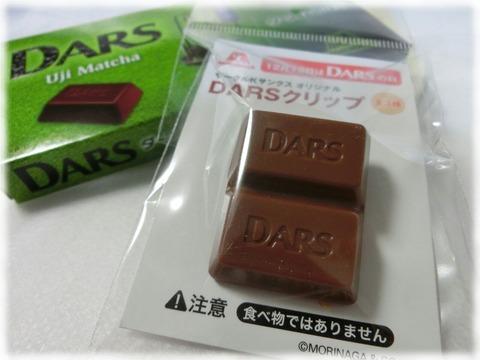 DARSクリップ