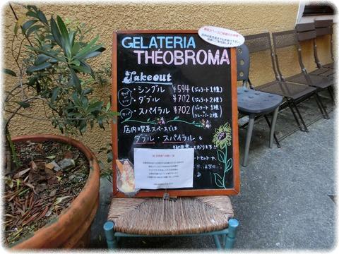 ジェラテリア テオブロマ