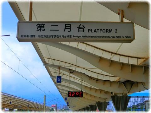 台鐵新烏日駅