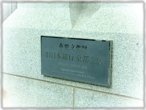 京都文化博物館別館