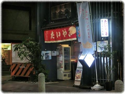 浪花家総本店