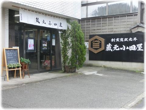 蔵元 小田屋