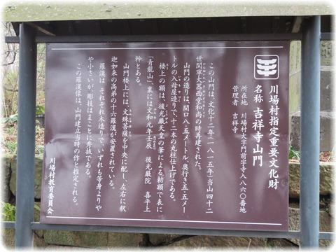 青龍山 吉祥寺
