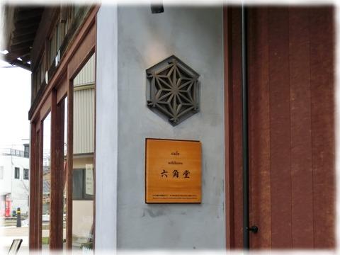 uchikawa六角堂_01