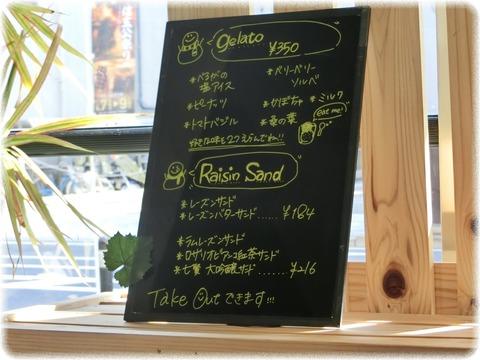 オープンカフェ・まるごとやまなし館