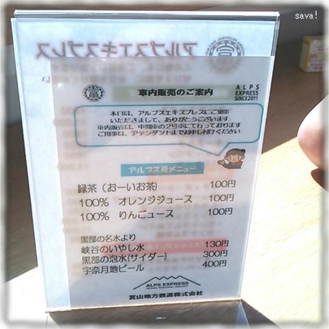 富山地鉄特急