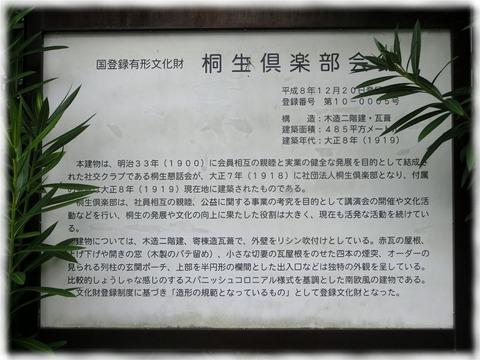 桐生倶楽部