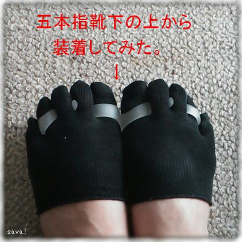 足指パッド