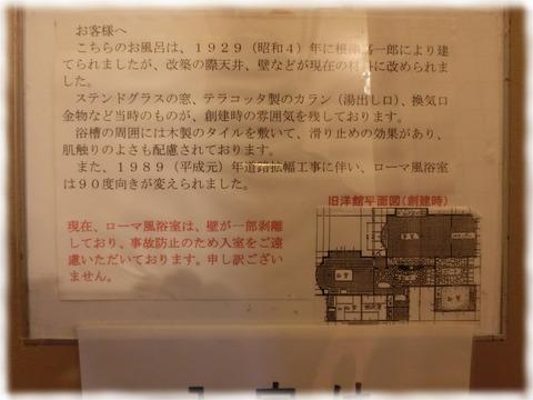 起雲閣 (47)