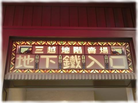 日本橋三越