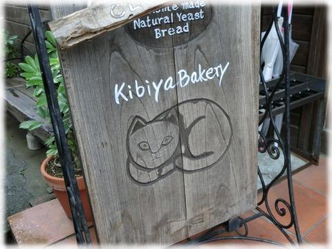 KIBIYA BAKERY