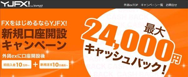 YJFX自体の口座開設キャッシュバックキャンペーン