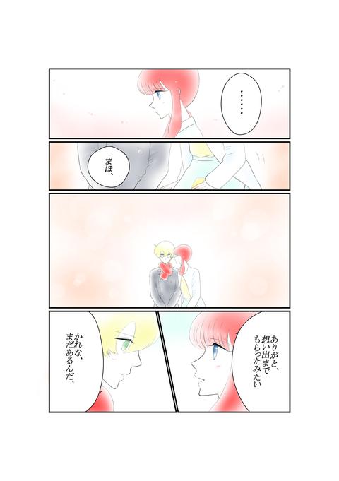 #1あまい思い出6