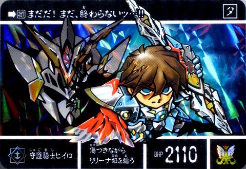 487(表) 守護騎士ヒイロ