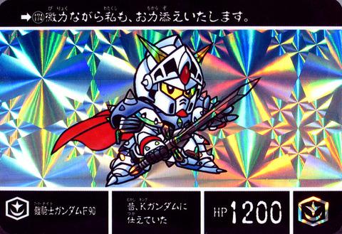 174-鎧騎士ガンダムF90