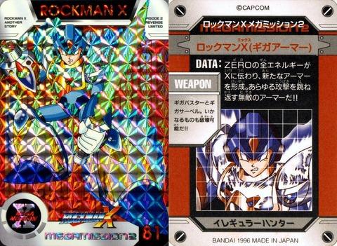 081 ロックマンX(ギガアーマー)