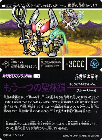 3-24 妖精ロラン&近衛騎士団長スモモタロス