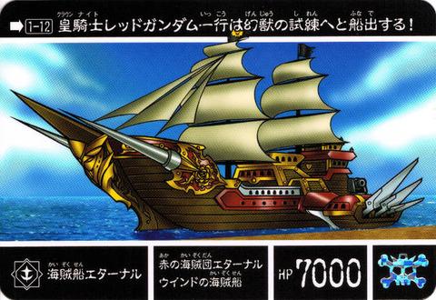 1-12 海賊船エターナル