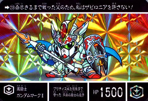 218-風騎士ガンダムマーク2