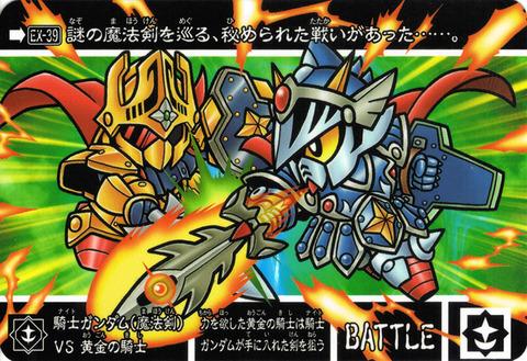 EX-39 騎士ガンダム(魔法剣)VS黄金の騎士
