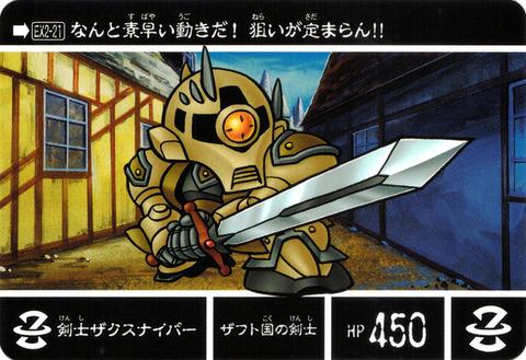 EX2-21 剣士ザクスナイパー