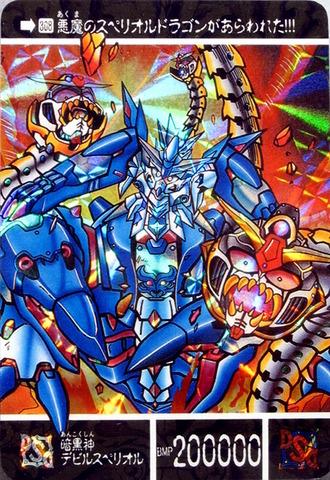 308(裏) 暗黒神デビルスペリオル