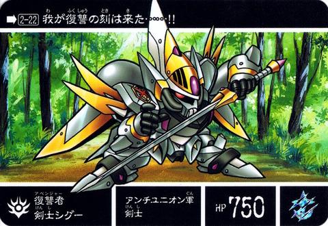 2-22 復讐者 剣士シグー