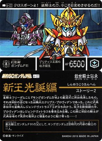 4-22 幻影卿ガンダムF91