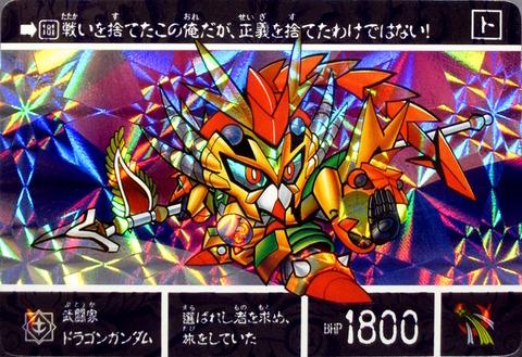 181(表) 武闘家ドラゴンガンダム