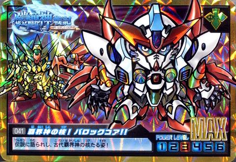 041 覇界神の核!バロックコア!!