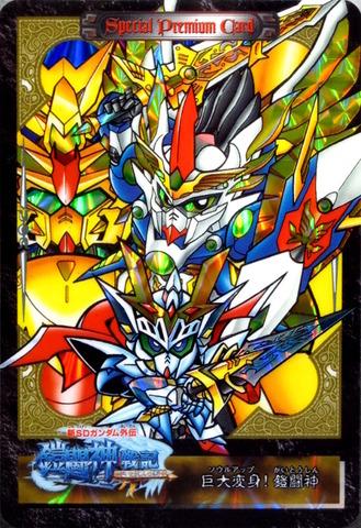 金井師範代特製カード5 巨大変身!鎧闘神