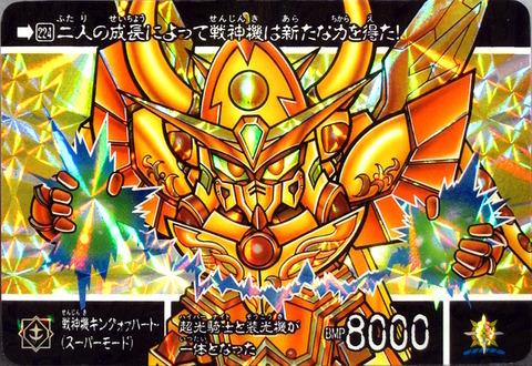 224(裏) 戦神機キングオブハート(スーパーモード)