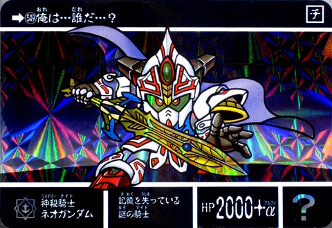 549 神秘騎士ネオガンダム