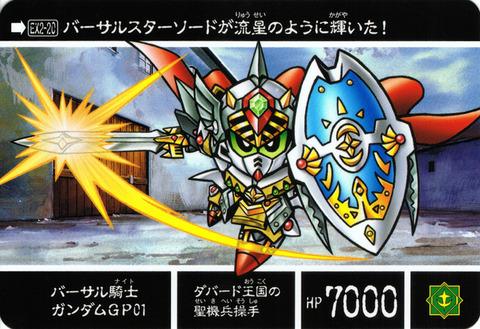 EX2-20 バーサル騎士ガンダムGP01